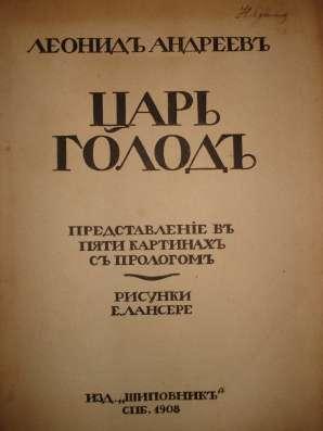Андреев Леонид «Царь Голод». 1908