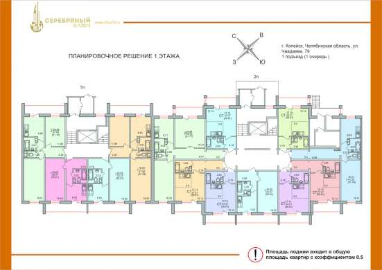 2 ком. квартира всего 1400000 в Копейске Фото 1