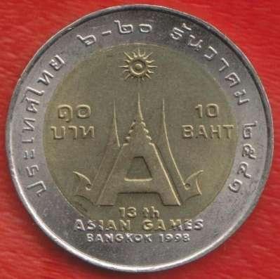 Таиланд 10 бат 1998 г. XIII Азиатские игры