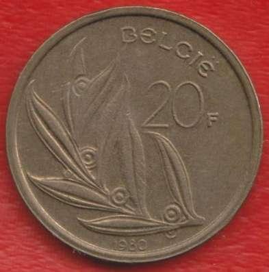 Бельгия 20 франков 1980 г. BELGIE