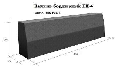 Камень бордюрный . Поребрик БК-5 200*80*780 мм в Красноярске Фото 6