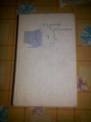 Сергей Есенин. Собрание сочинений в 3 то