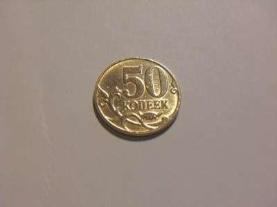 Монета 50 копеек 2009 год М Россия