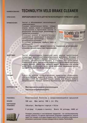 Паста для чистки тормозного диска