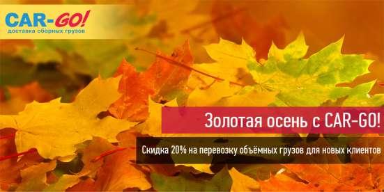 """АКЦИЯ """"ЗОЛОТАЯ ОСЕНЬ"""" от СAR-GO"""