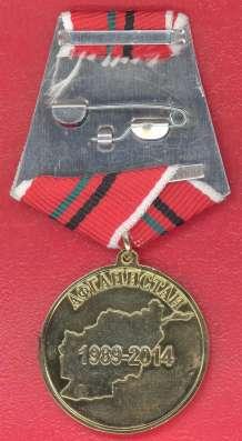 Россия медаль 25 лет вывода войск из Афганистана документ в Орле Фото 1