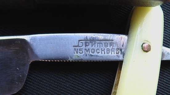 Бритвы опасные СССР .станок для правки бритв. в Саратове Фото 2