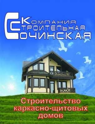 Строим каркасно-щитовые дома