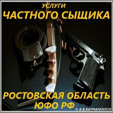 ЧАСТНЫЙ СЫЩИК / Ростов-на-Дону