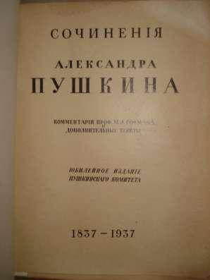 Сочинения Александра Пушкина, Париж, 1937 в г. Октябрьский Фото 2