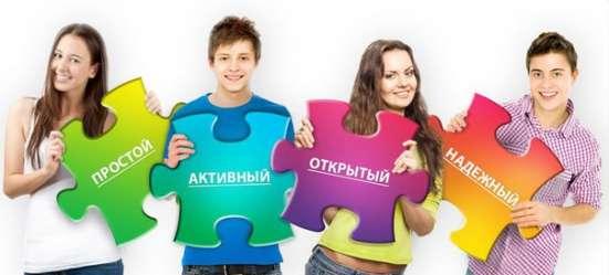 Подработка для молодёжи