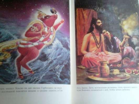 Шримад Бхагаватам Третья песнь в Кемерове Фото 1
