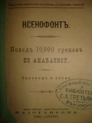 КСЕНОФОНТ Поход 10,000 греков по Анабази