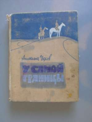 Книга Анатолий Чехов У самой границы 1965 год