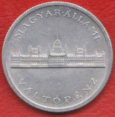 Венгрия 5 пенге 1945 г. Парламент