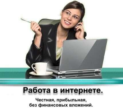Работа/подработка для всех
