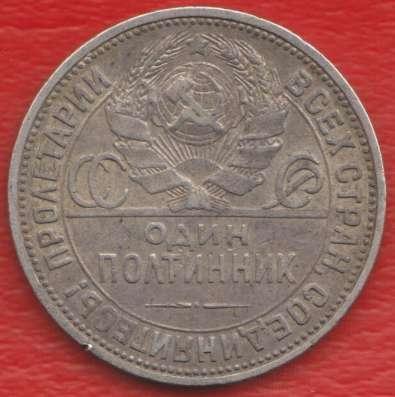СССР полтинник 1924 г. ПЛ 50 копеек серебро №1