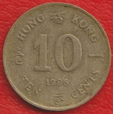 Гонконг 10 центов 1986 г