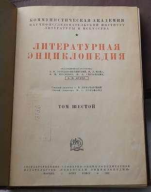 Литературная Энциклопедия 1929 - 1939 г. г в Москве Фото 1