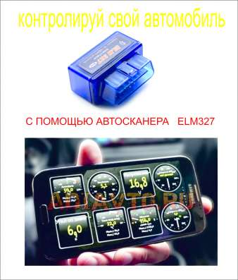 Автосканер для диагностики автомобилей