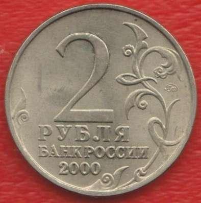 Россия 2 рубля 2000 Мурманск 55 лет Победы в Орле Фото 1