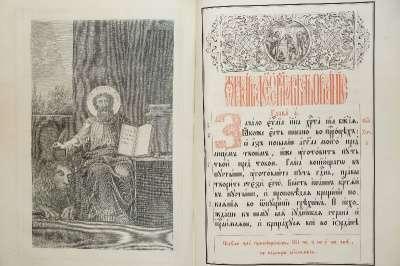 Евангелие напрестольное в серебр. окладе в Санкт-Петербурге Фото 3