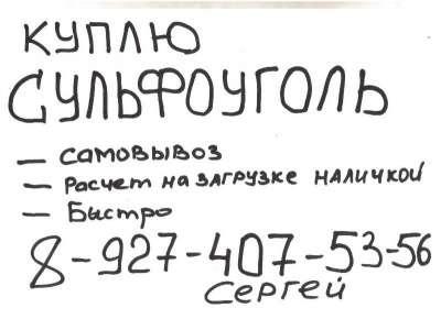 Куплю Катионит КУ-2-8,сульфоуголь куплю смолы КУ-2-8,АВ-17-8,АН-31