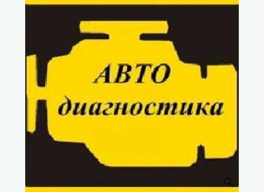 Диагностика автомобилей в Челябинске