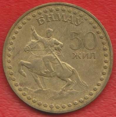 Монголия 1 тугрик 1971 50 лет Монгольской Народной Республик
