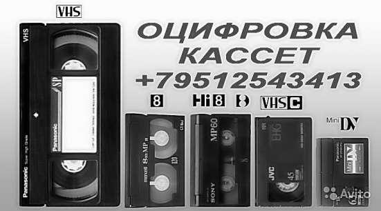 Оцифровка видео, аудиокассет, кинолент
