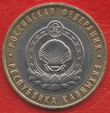 10 рублей 2009 ММД Республика Калмыкия