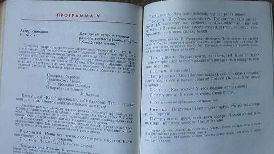 Книга Праздники в детском саду. Сценки. ноты, песни, стихи в Саратове Фото 5