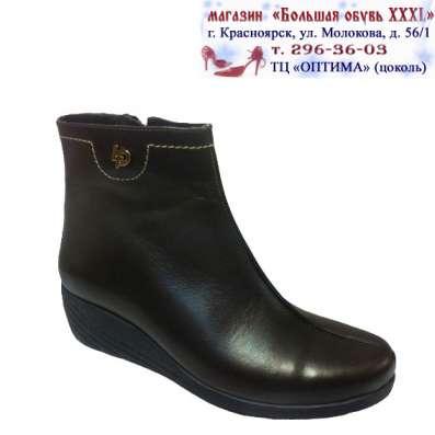 Большая обувь в Красноярске Фото 1