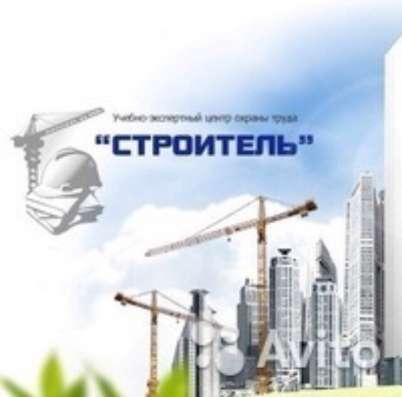 Удостоверение: строительные специальности