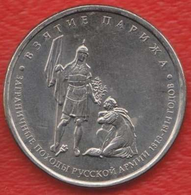 5 рублей 2012 Взятие Парижа Война 1812 г
