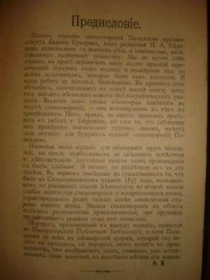 Стихотворения А.И.ПОЛЕЖАЕВА,СПб,Маркс,18