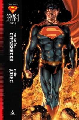 Комиксы Marvel, DC в Благовещенске Фото 4