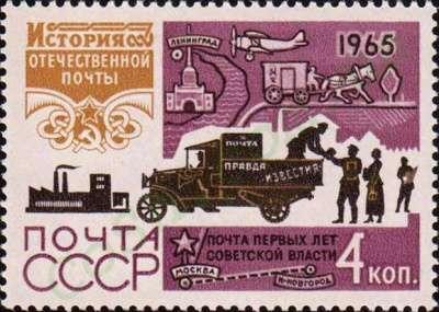 Марки 1965 год История отечественной почты в Москве Фото 4
