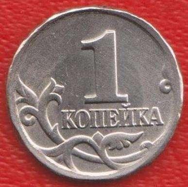 Россия 1 копейка 2001 г. СП