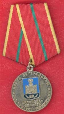 Медаль За заслуги перед ветеранским движением Орловская обл.