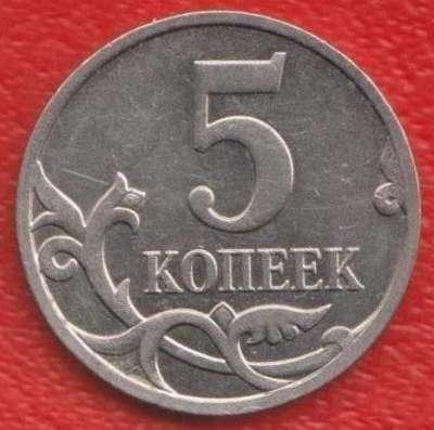 Россия 5 копеек 2007 г. М