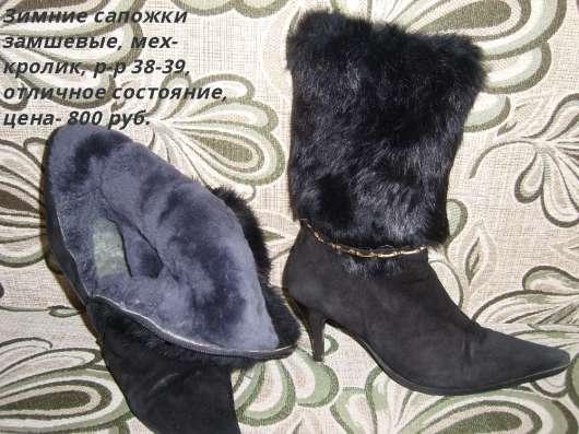 Обувь 38-39 размера в Курске Фото 5