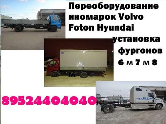 Удлинить Baw Mersedes Foton Iveco Hyundai Man Isuzu в Владимире Фото 2