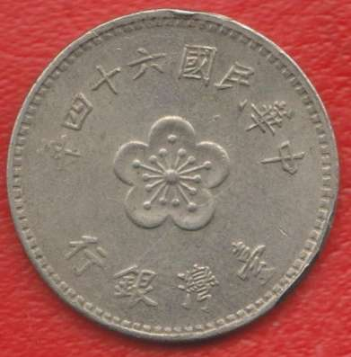 Тайвань Республика Китай 1 юань 1975 г в Орле Фото 1