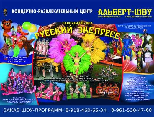 Организация праздников. Цыгане. Шоу балет. Сердючка
