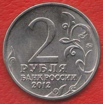 Россия 2 рубля 2012 Барклай де Толли Война 1812 г в Орле Фото 1