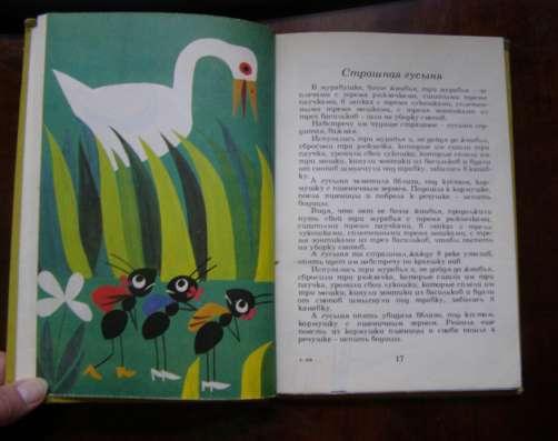 1974 Расцветников Дружный отряд сказки, загадки (Болгария) в Москве Фото 1