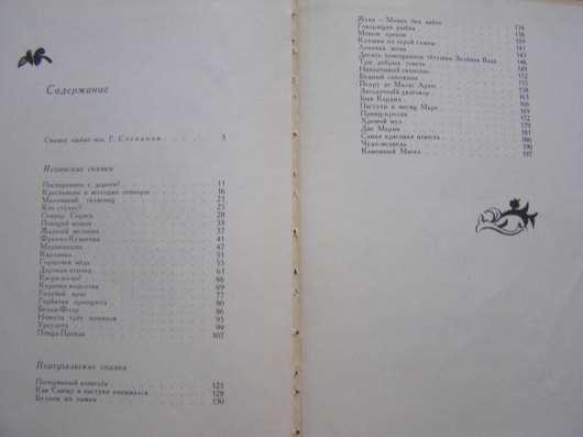 1980 Птица-правда сказки Испанские и португальские народные