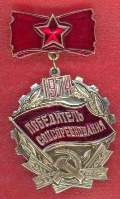 СССР Знак Победитель соцсоревнования 1974 г