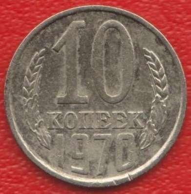 СССР 10 копеек 1970 г